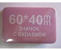 Значок прямоугольный 60х40 мм