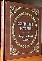 Священная история Ветхого и Новаго Завета. Дмитрий Соколов