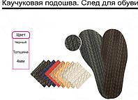 Каучуковая подошва, след для обуви (Китай) F7001 цв.черный 4mm