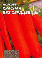 Семена Морковь Без сердцевины  3г, ТМ Урожай