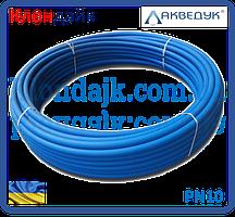 Труба полиэтиленовая Акведук синяя питьевая ПЭ80 D20*2,0 PN10