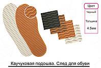 Каучуковая подошва, след для обуви (Китай) F7002 цв.черный 4.5mm