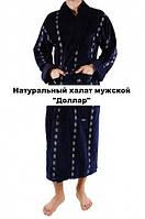 Натуральный халат мужской-Доллар