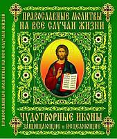 Православные молитвы на все случаи жизни. Чудотворные иконы, защищающие и исцеляющие