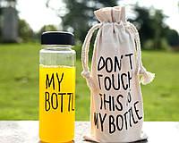 КАЧЕСТВО! Универсальная бутылка My Bottle+чехол для напитков, льда, фруктов и др.!!!, Скидки