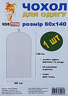 Чехол для хранения одежды флизелиновый белого цвета. Размер 60 см*140 см.