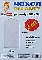 Чехол для хранения одежды флизелиновый белого цвета. Размер 60 см*90 см, в упаковке 3 штуки