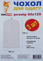 Чехол для хранения одежды флизелиновый белого цвета. Размер 60 см*120 см, в упаковке 3 штуки