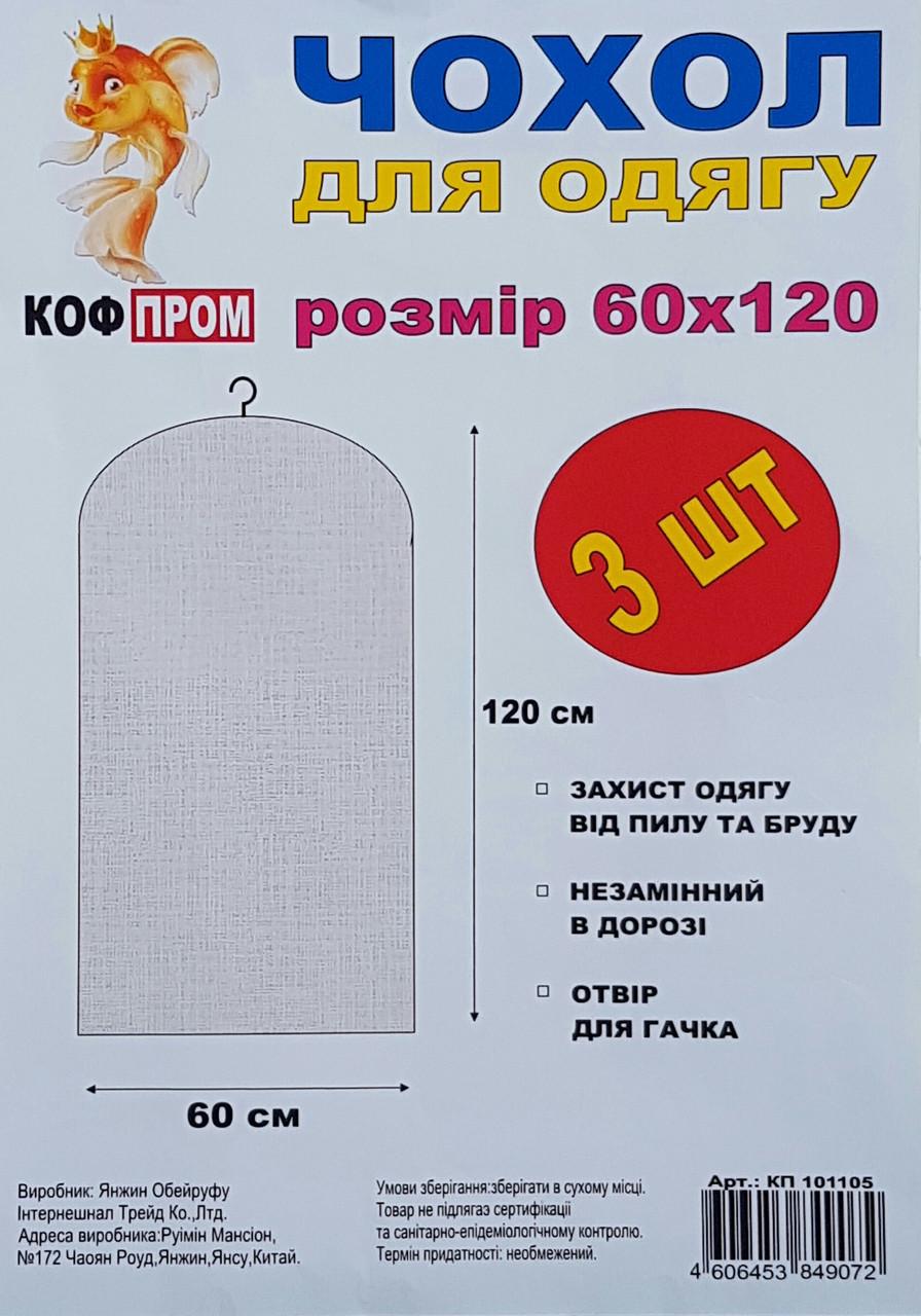 Чехол для хранения одежды флизелиновый черного цвета. Размер 60 см*120 см, в упаковке 3 штуки - SUPER PLECHIKI в Харькове