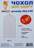 Чехол для хранения одежды флизелиновый белого цвета. Размер 60 см*140 см, в упаковке 3 штуки