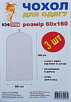 Чехол для хранения одежды флизелиновый белого цвета. Размер 60 см*160 см, в упаковке 3 штуки