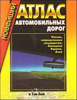 Атлас автомобильных дорог России и сопредельных государств, Западной Европы, Азии