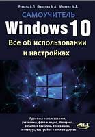 Windows 10. Все об использовании и настройках. Самоучитель.