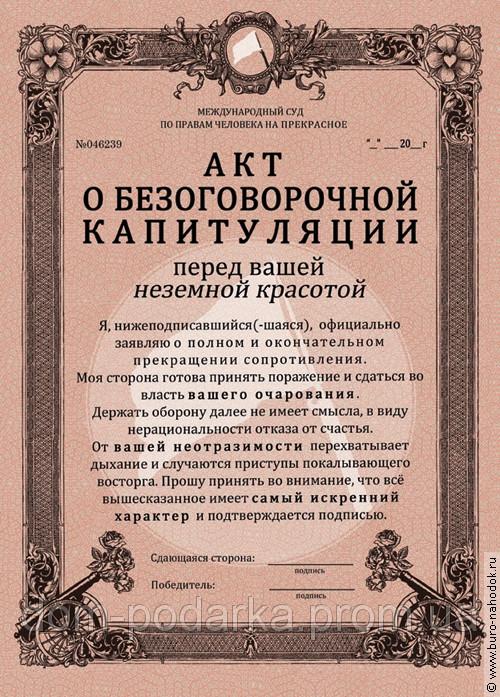 Оригинальный подарок Акт о безоговорочной капитуляции купить в Харькове