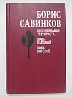 Савинков Б.В. Избранное.