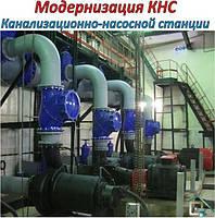 Модернизация канализационно-насосной станции и очистных сооружений