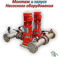Монтаж и запуск насосного оборудования