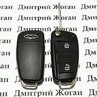 Корпус выкидного ключа для Chery Tiggo (чери тиго) 2 кнопки