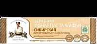 Целебная Сибирская  зубная паста для профилактики кариеса Рецепты бабушки Агафьи 75 мл