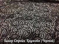 Гипюр Стрейч Кружева (Черный)