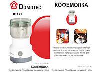Кофемолка Domotec DT-591, кофемолка электрическая, мельница для кофе, измельчить кофемолка