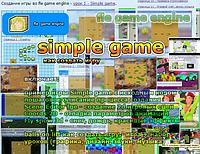 Simple game fle game engine 1.0.7 (МегаИнформатик)