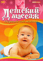 Детский массаж. Первый год жизни (2005) DVD