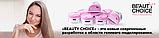 Гель-основа (Бондер) BEAUTY CHOICE адгезивный препарат для крепкого и длительного сцепления. LDV DB-01 /53-3, фото 3