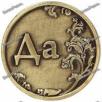 Сувенирная Монета ответ ДА - НЕТ