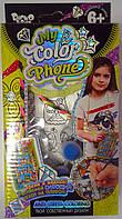 Пенал для раскрашивания My color phone COP-01-02 Danko-Toys Украина