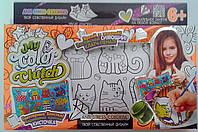 Пенал для раскрашивания My color clutch CCL-01-07 Danko-Toys Украина