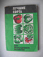Лучшие сорта для приусадебного хозяйства. Каталог лучших районированных сортов овощных культур и картофеля