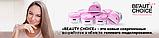 Моделирующий прозрачный гель CRYSTAL PINK BEAUTY CHOICE Объём 14 г. LDV GD-04 /07-2, фото 3