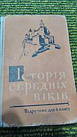 Історія середніх віків К.Агібалова
