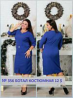 Ботальное женское  платье из костюмной ткани