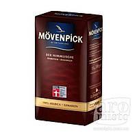 Кофе Movenpick Der Himmlische молотый 500 гр.