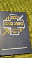 Белая свитка П.Краснов, фото 1