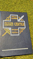 Белая свитка П.Краснов