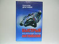 Драгункин А. Быстрый английский. Для энергичных лентяев., фото 1