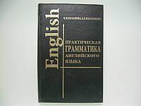 Качалова К.Н. Практическая грамматика английского языка с упражнениями и ключами., фото 1