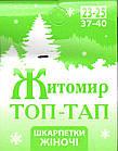 Женские носки махра зимние ТОП-ТАП Житомир Украина 23-25 размер с фиолетовым  оленем  НЖЗ-01372, фото 2