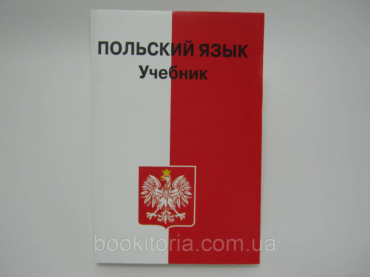 Кароляк С., Василевская Д. Польский язык. Учебник (польского языка).