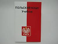 Кароляк С., Василевская Д. Польский язык. Учебник (польского языка)., фото 1