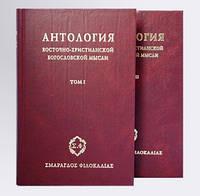 Антология восточно-христианской мысли. В 2-х томах., фото 1