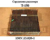 Сердцевина водяного радиатора Т-150, 150У.13.020