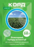 Корд,ЗП (Карибу) гербицид Свекла сахарная