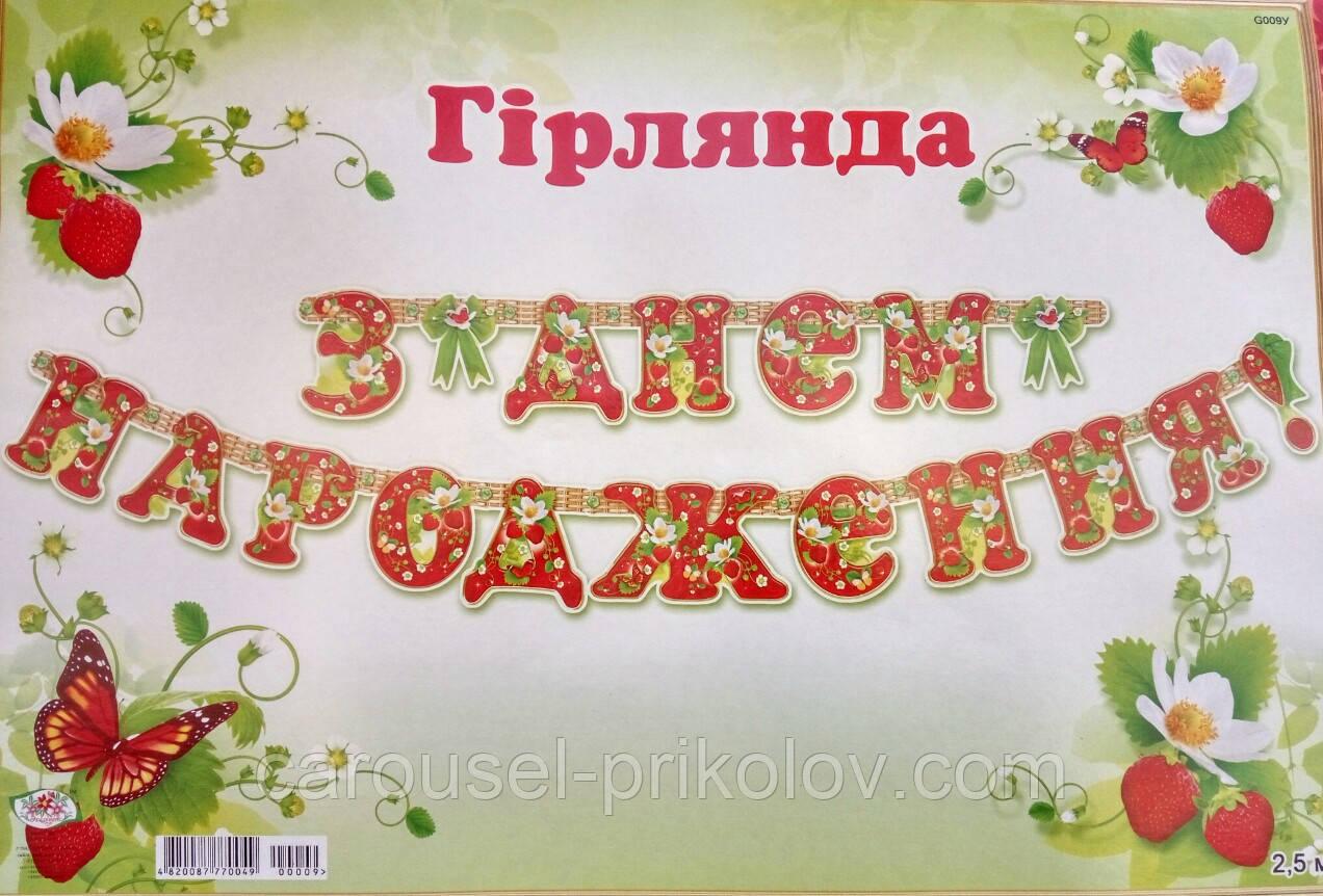 """Святкова гірлянда """"З днем народження"""" полуничка"""