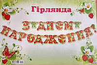 "Гирлянда праздничная ""З днем народження"" клубничка"