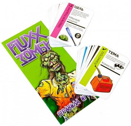 Настольная игра Fluxx Зомби, фото 2