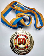 Медаль металл С юбилеем Ukraine